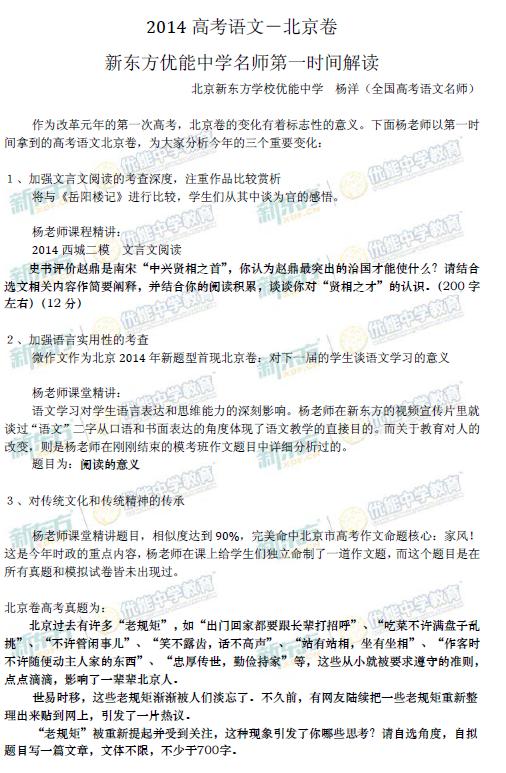 2014北京高考语文试题及答案解析(新东方版)