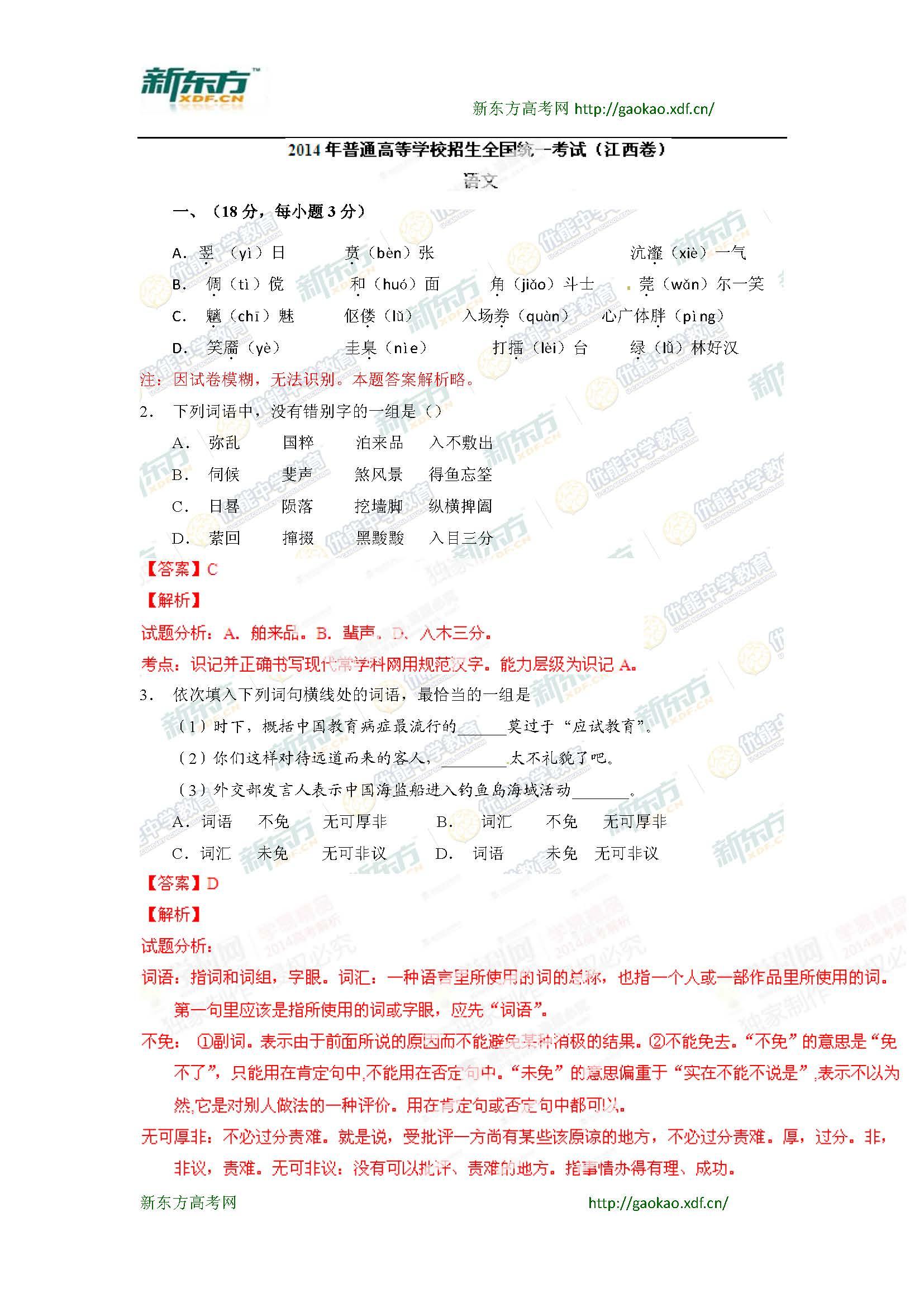 【2014江西高考语文试题及答案(图片版)】-突袭网