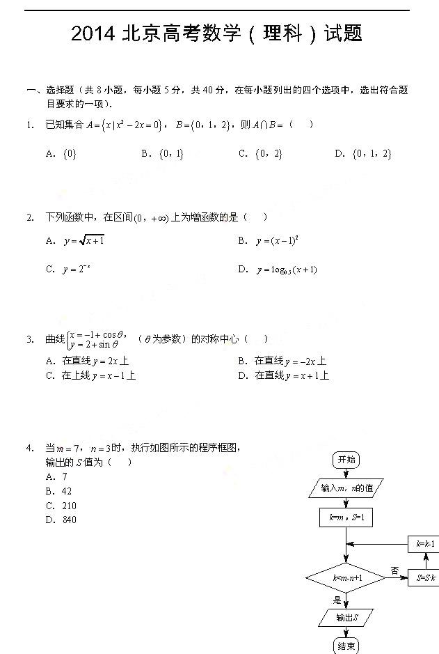 2014北京高考数学(理)试题(图片版)