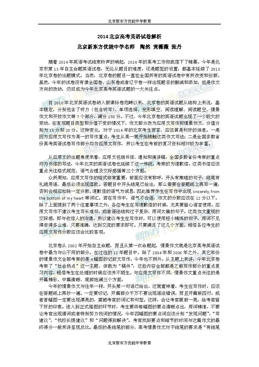 2014北京高考英语试题及答案解析(新东方版)
