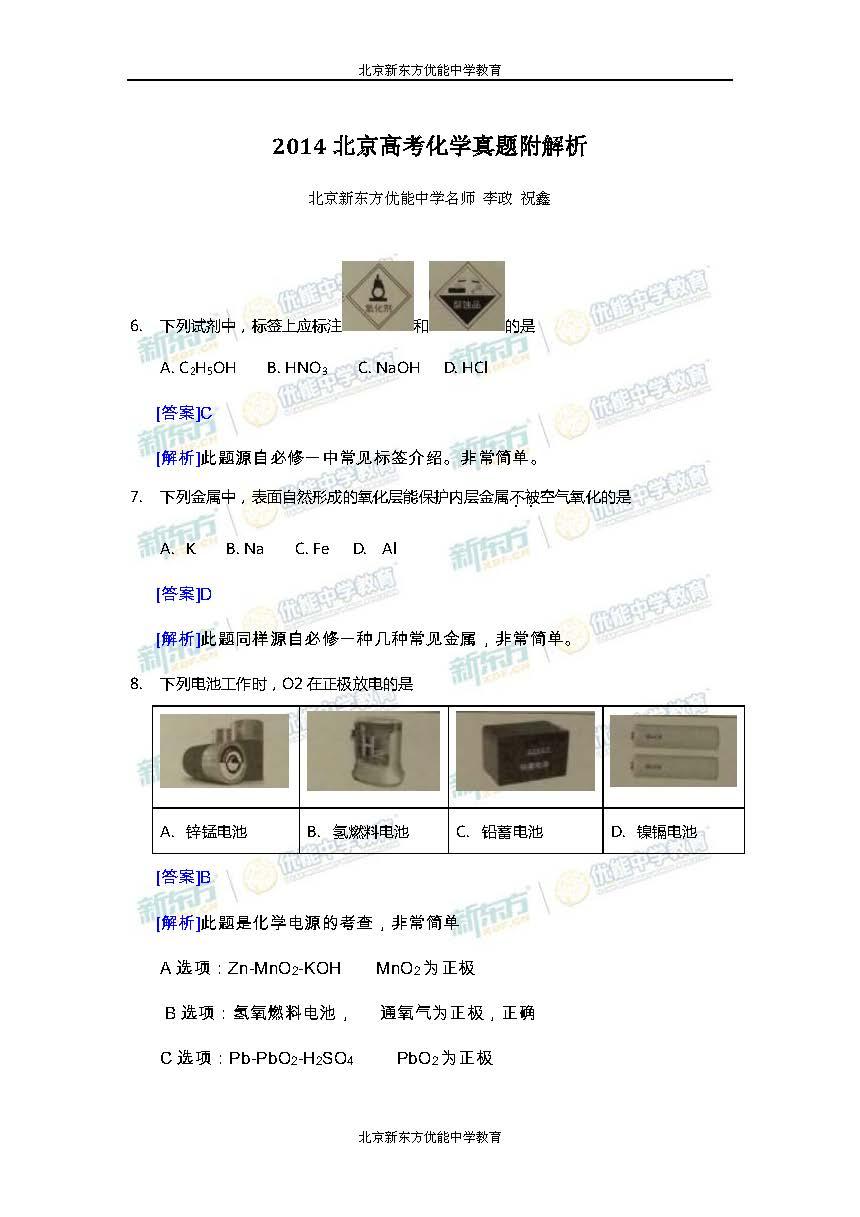 2014北京高考化学试题及答案解析