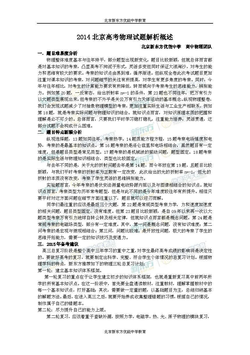 2014北京高考物理试题及答案解析