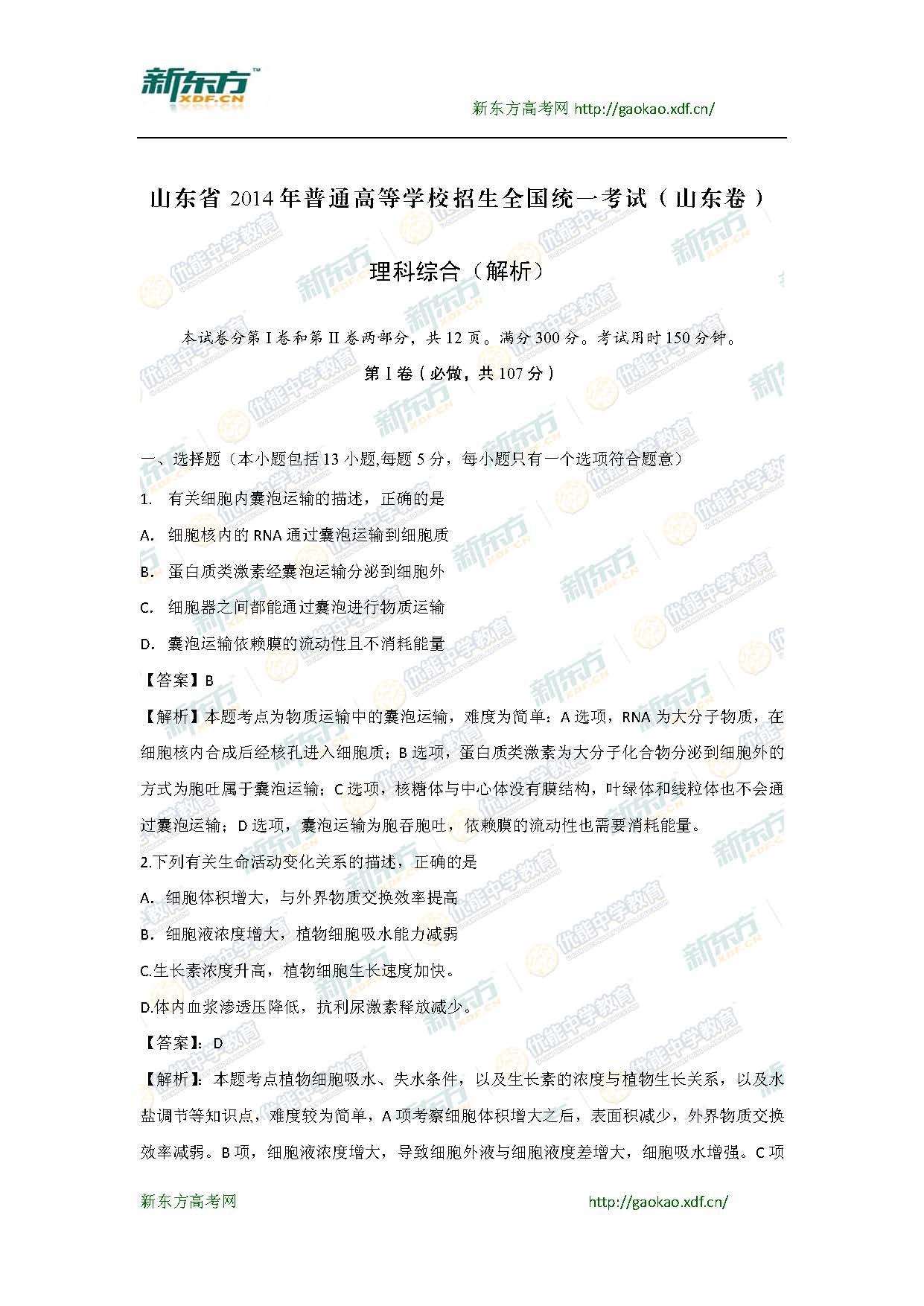2014山东高考数学(理)试题及答案(新东方版)