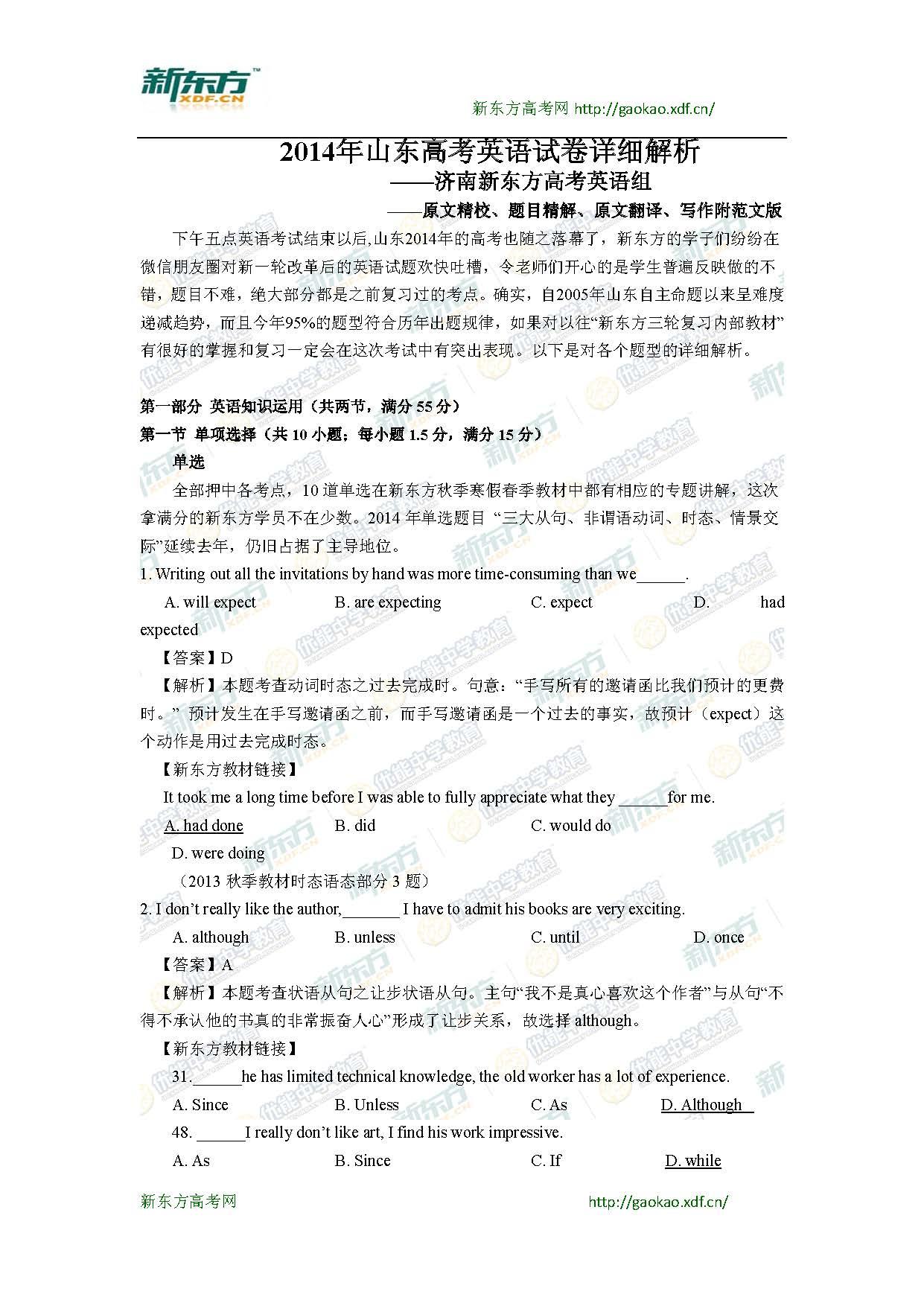 2014山东高考英语试题及答案解析(新东方版)