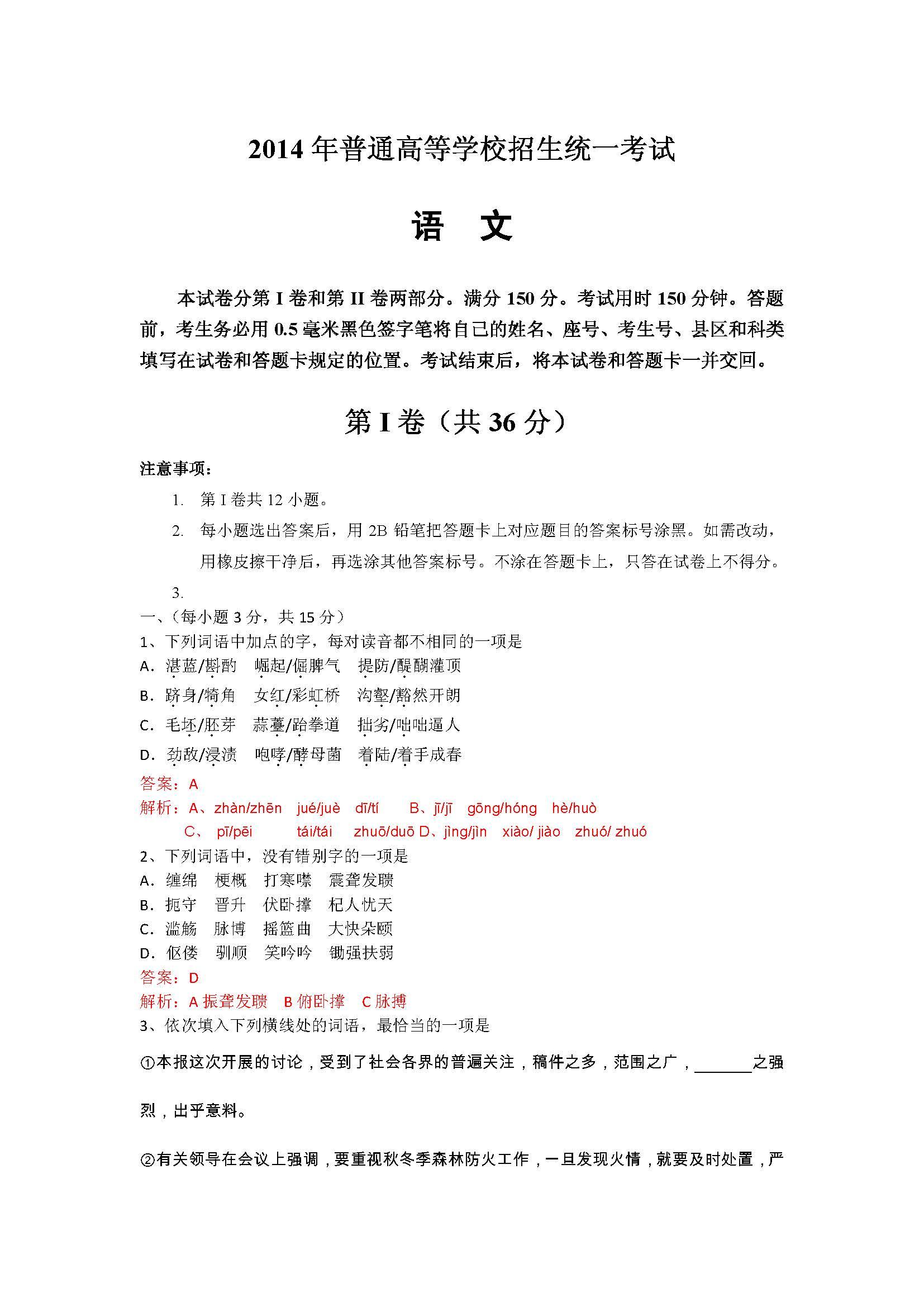 2014山东高考语文试题及答案(新东方版)