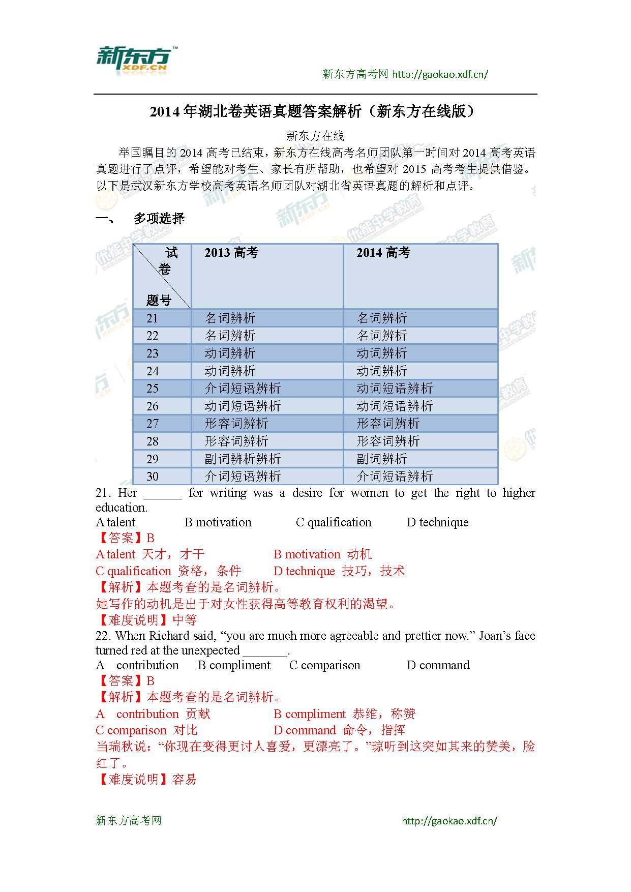 2014湖北高考英语试题及答案解析(新东方版)