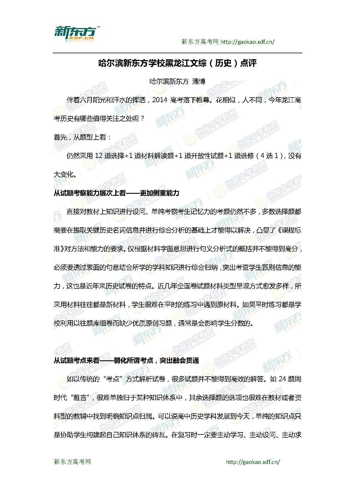 2014新课标Ⅱ高考历史试卷点评(新东方版)