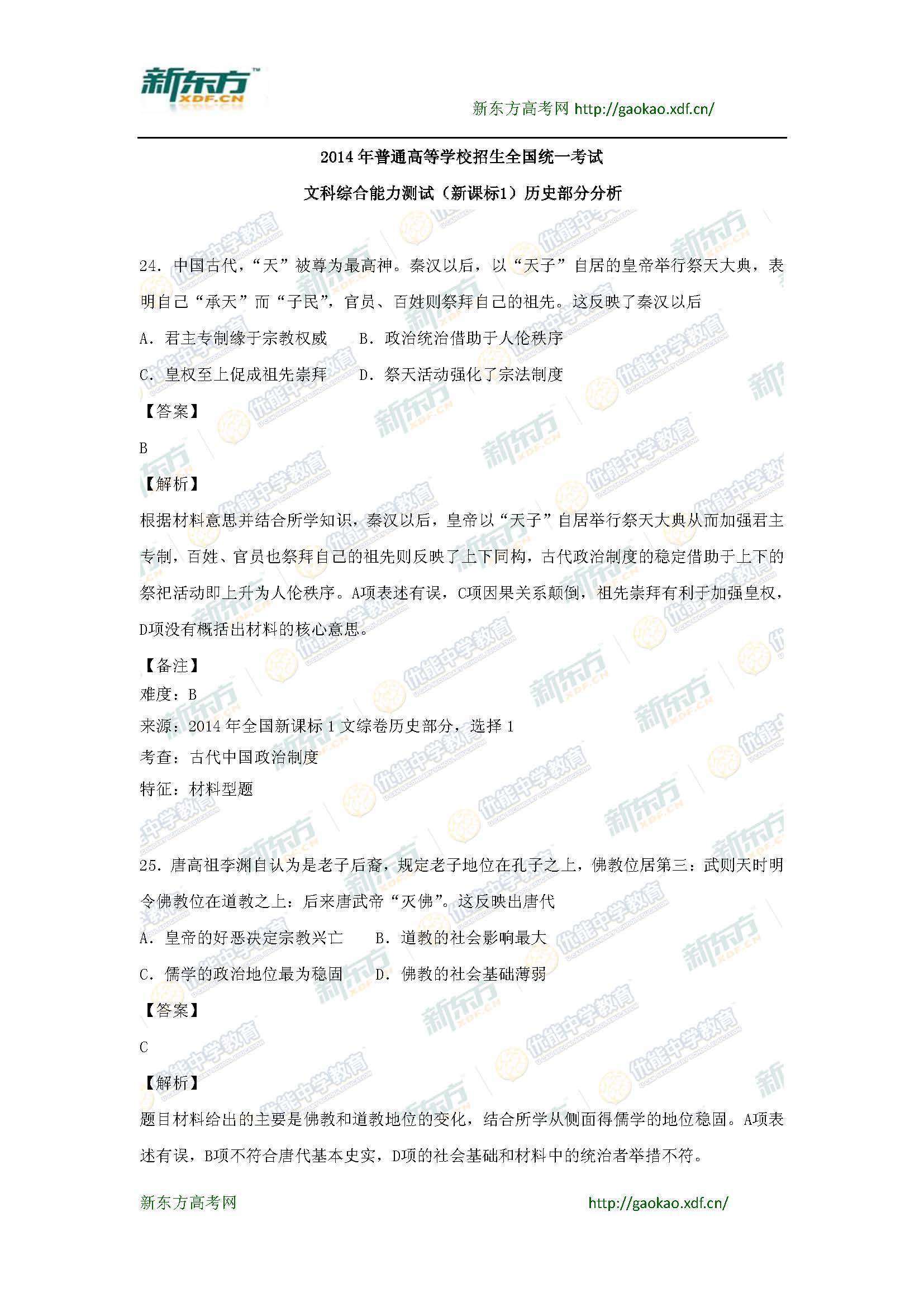 2014湖北高考历史试题及答案解析(新东方版)