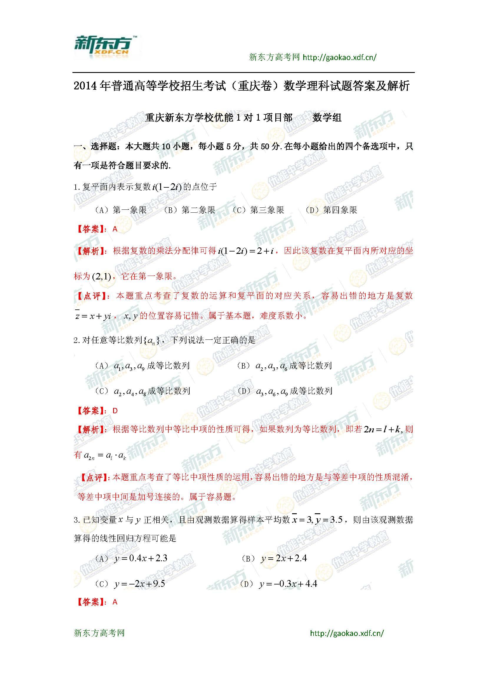 2014重庆高考数学(理)试题及答案(图片版)