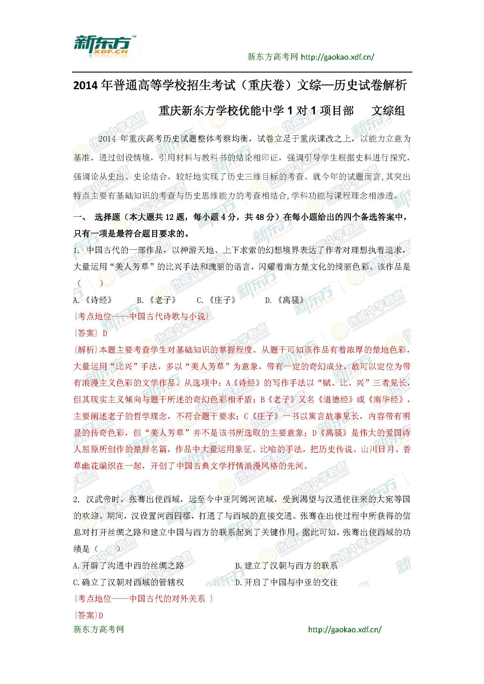 2014重庆高考历史试题及答案(新东方版)