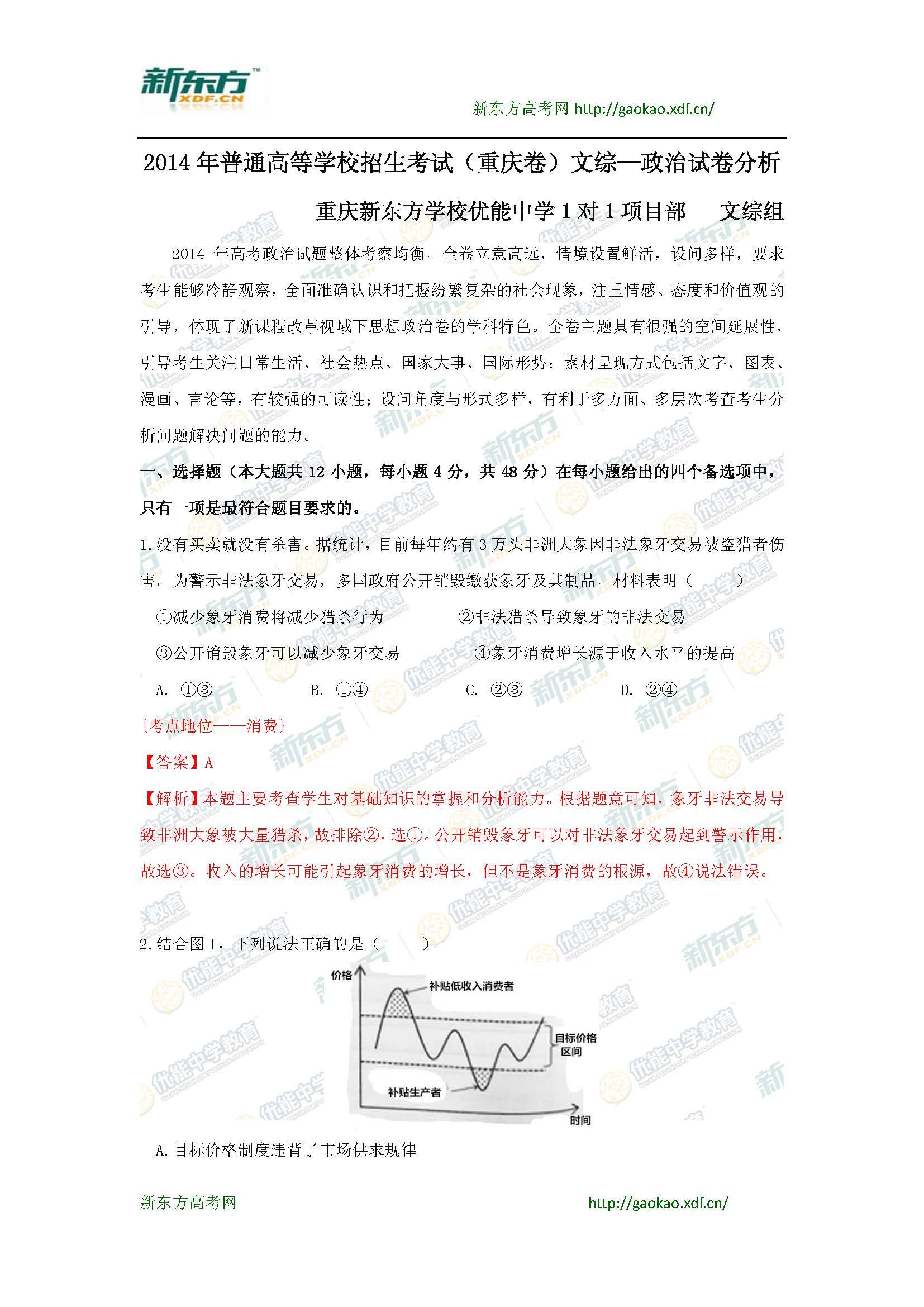 2014重庆高考政治试题及答案(新东方版)