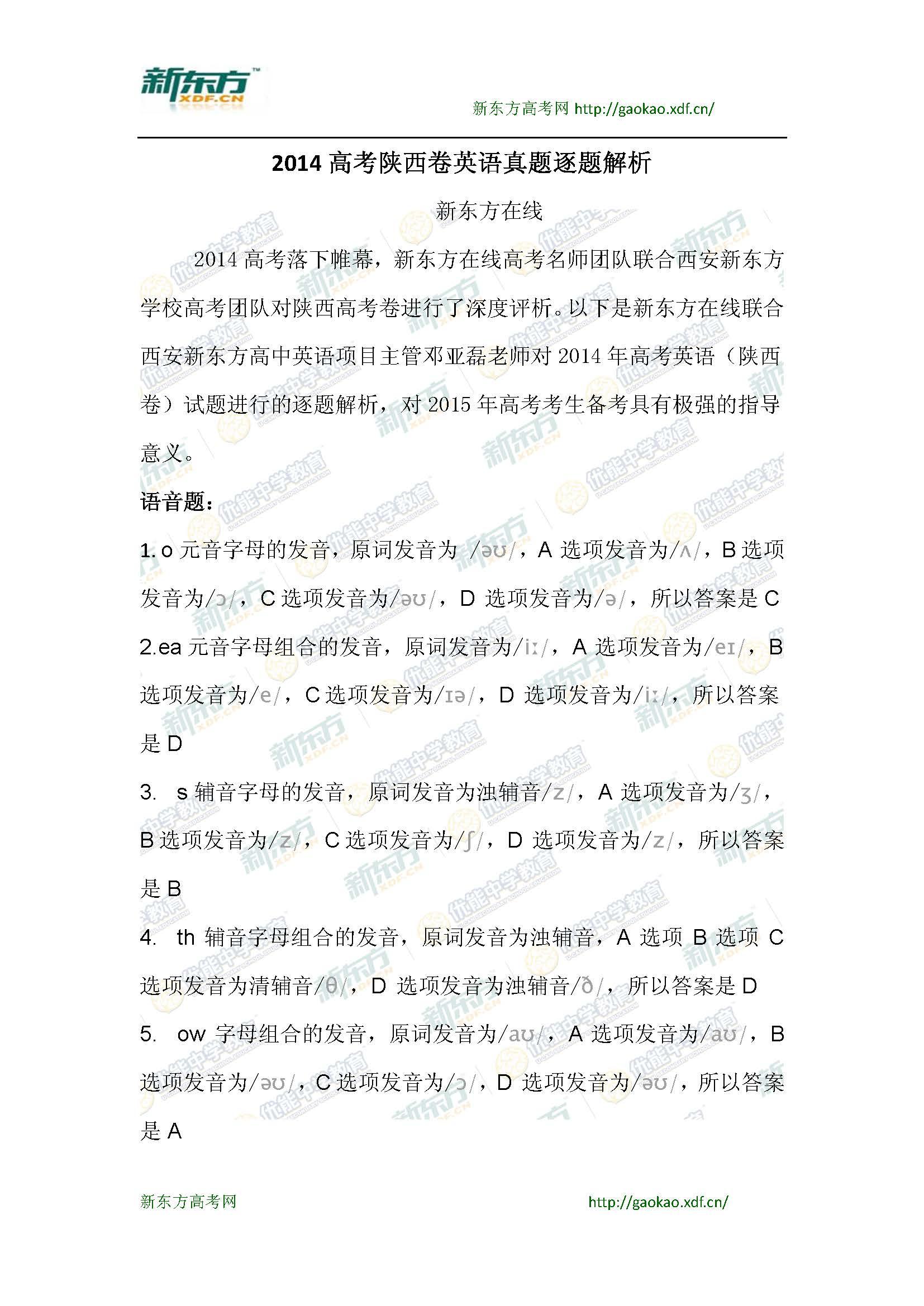 2014陕西高考英语试题及答案解析(新东方版)