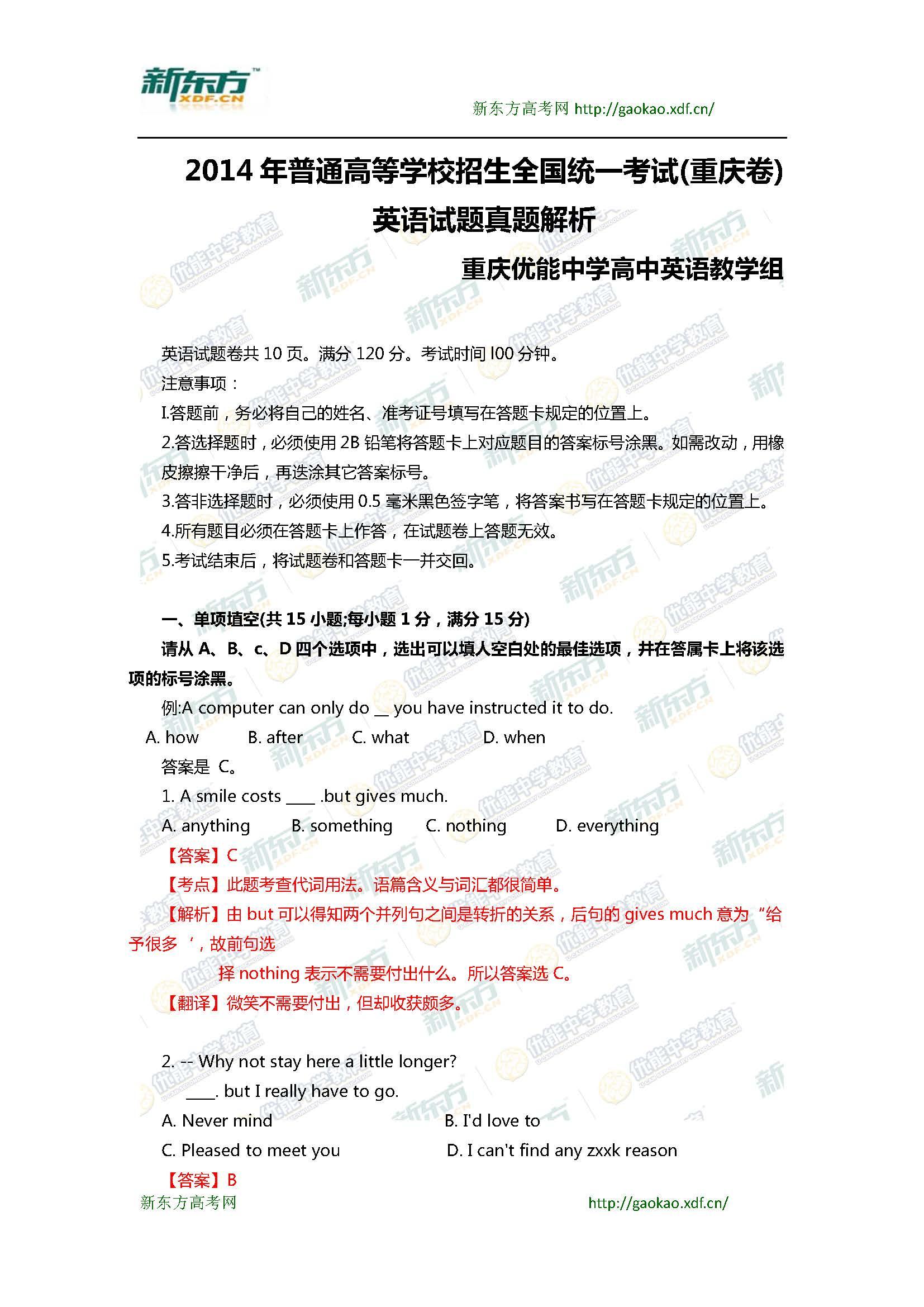 2014重庆高考英语试题及答案(新东方版)