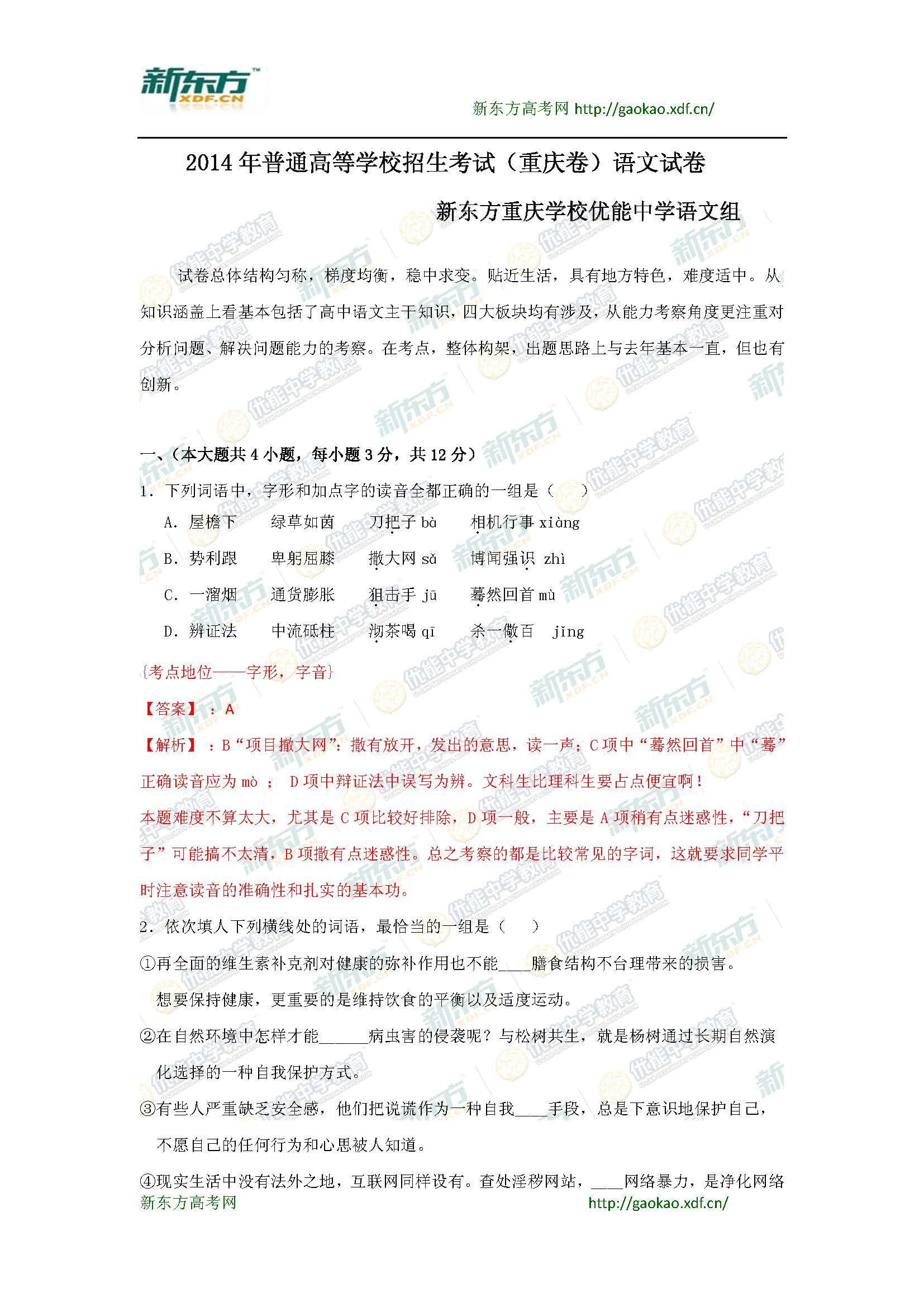 2014重庆高考语文试题及答案解析(新东方版)