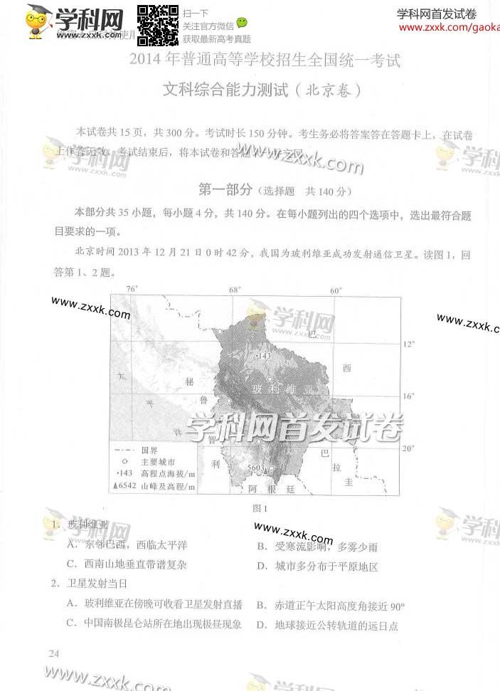 2014北京高考文综试题(图片版)