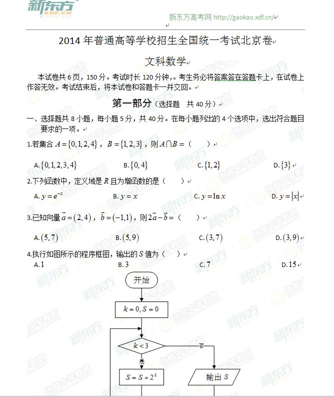 2014北京高考数学(文)试题(word版)