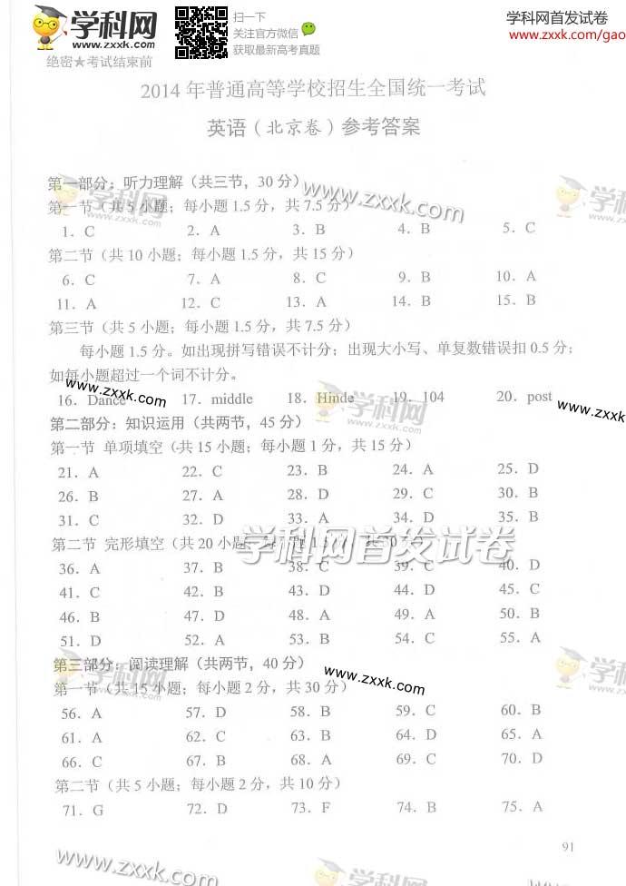 2014北京高考英语试题及答案(图片版)