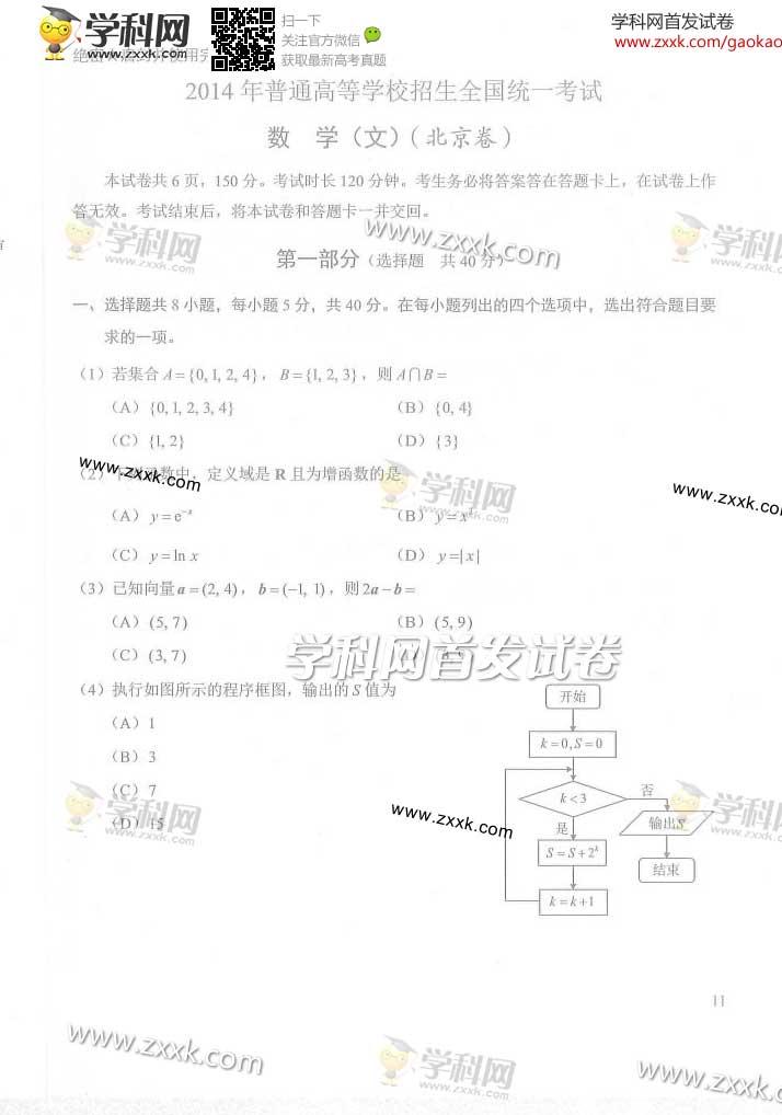 2014北京高考数学(文)试题(图片版)