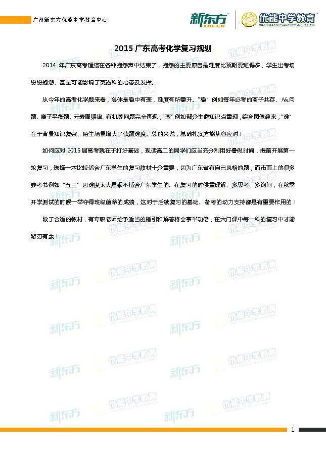 新东方教师:2015广东高考化学复习规划