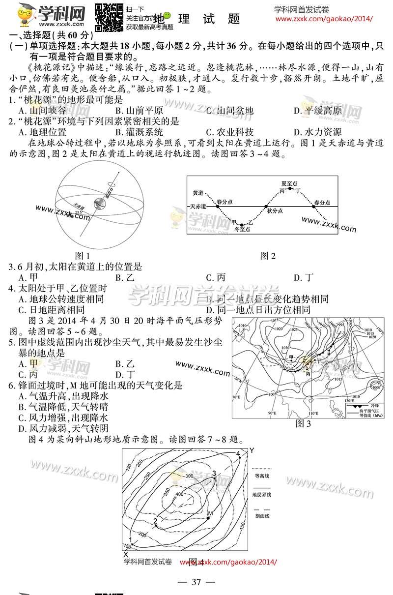 2014江苏高考地理试题及答案(图片版)