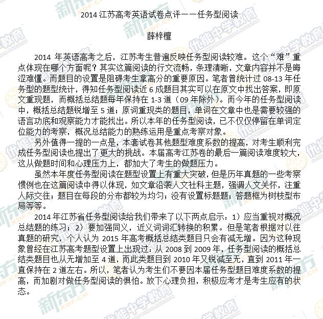 2014江苏高考英语试题点评:任务型阅读