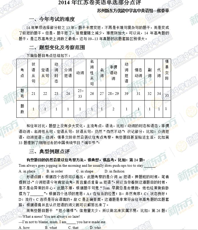2014江苏高考英语单选部分点评(苏州新东方学校)