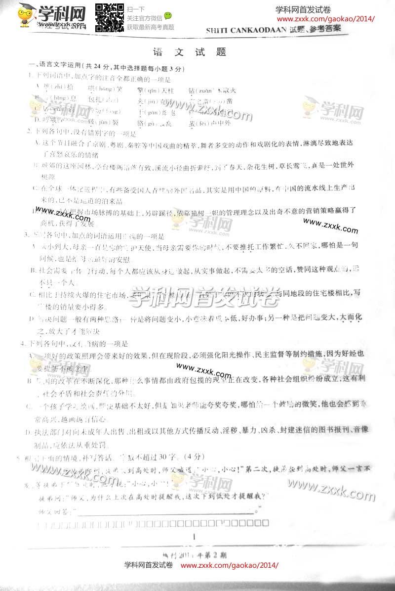 2014浙江高考语文试题及答案(图片版)