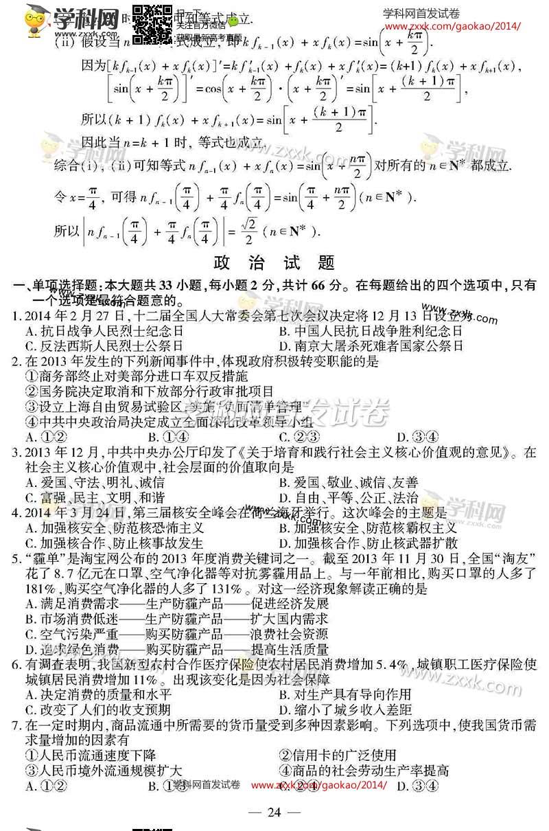 2014江苏高考政治试题及答案(图片版)
