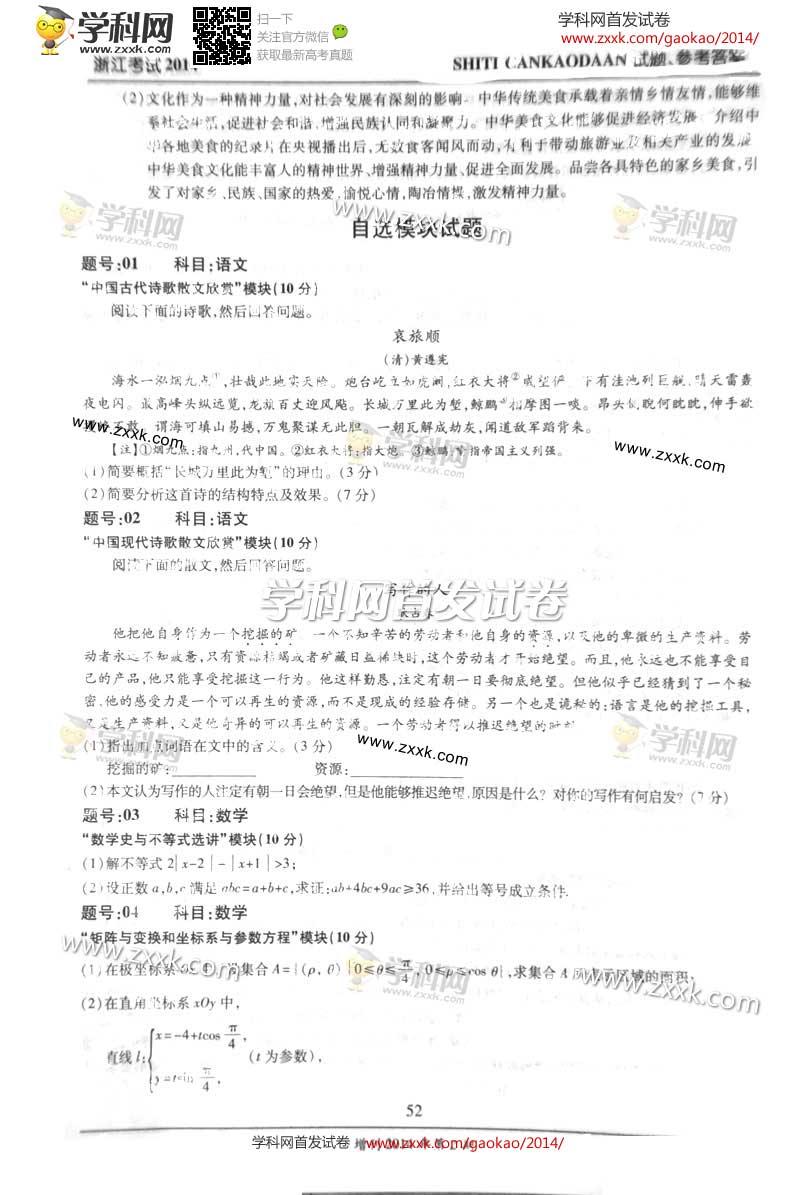 2014浙江高考自选模块试卷及答案(图片版)