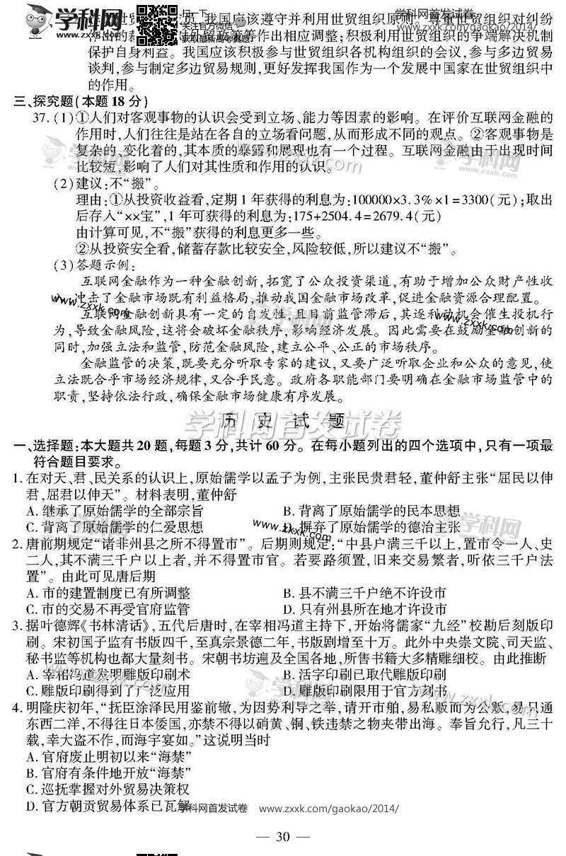 2014江苏高考历史试题及答案(图片版)
