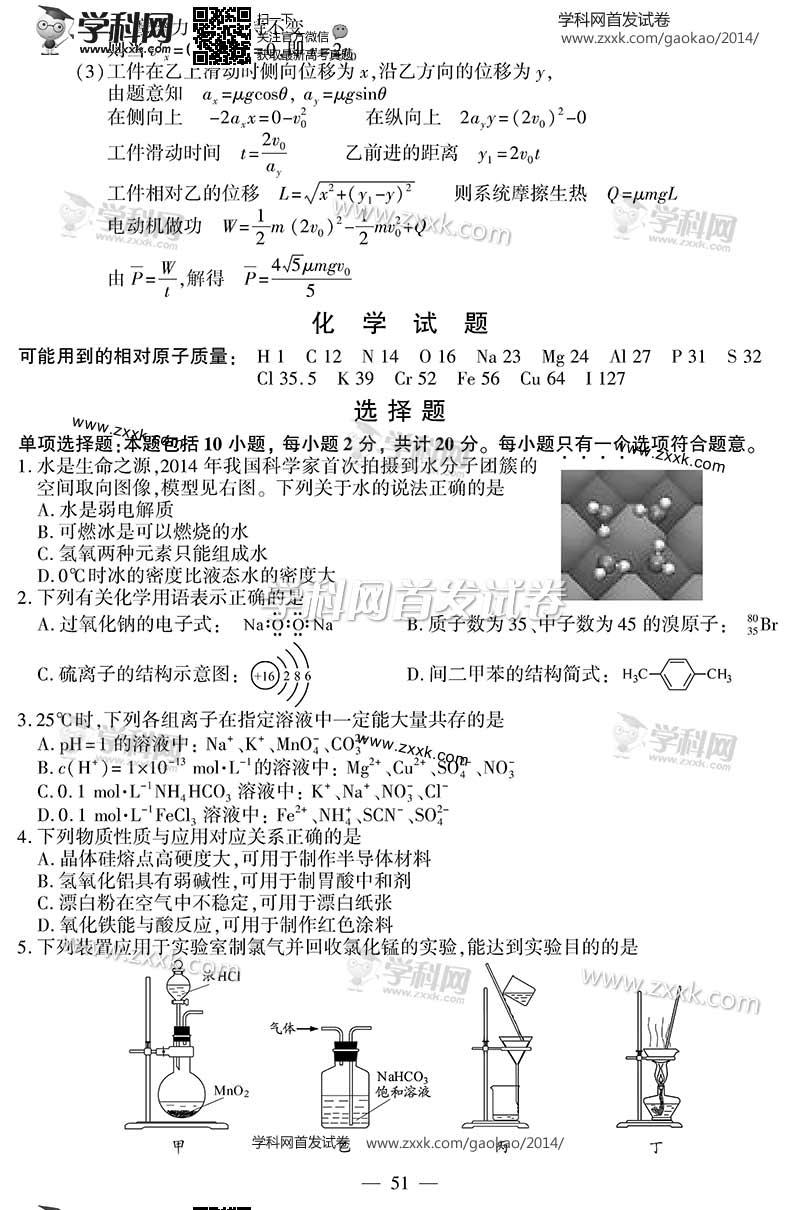 2014江苏高考化学试题及答案(图片版)