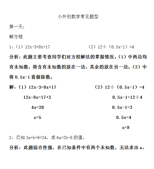 新东方数学