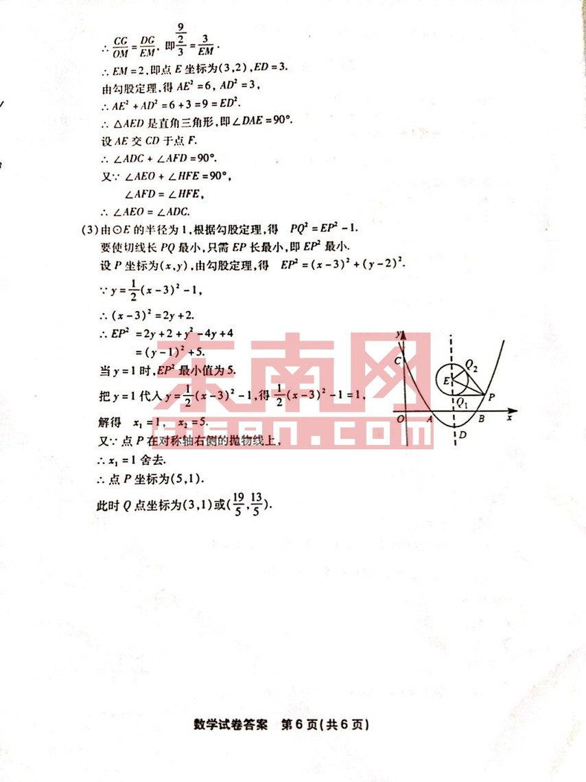 2014福州中考数学答案及试题(图片版)