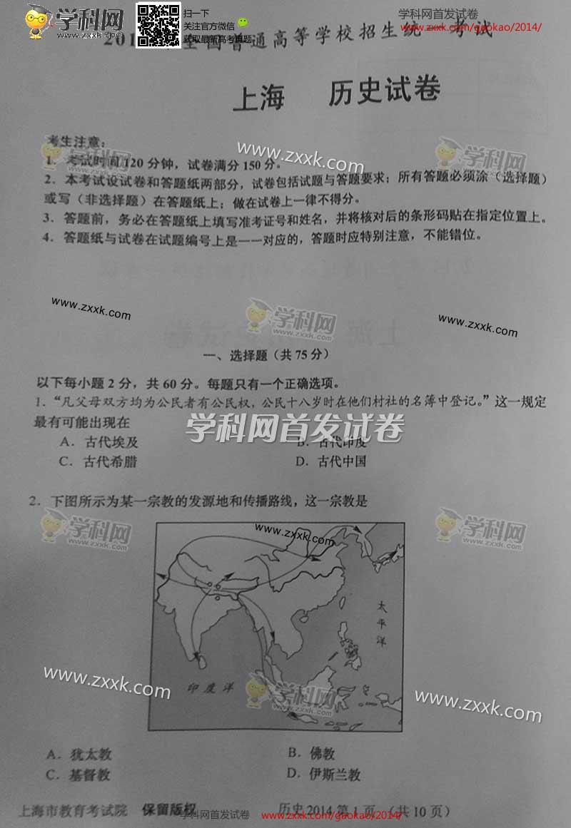 2014上海高考历史试题及答案(图片版)