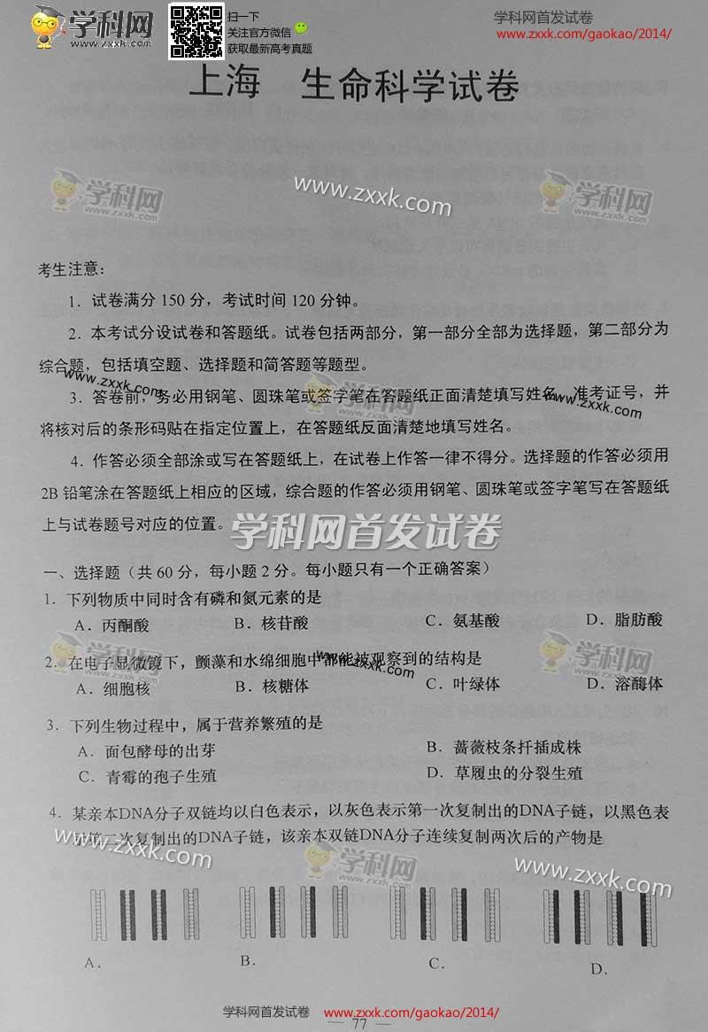 2014上海高考生物试题及答案(图片版)