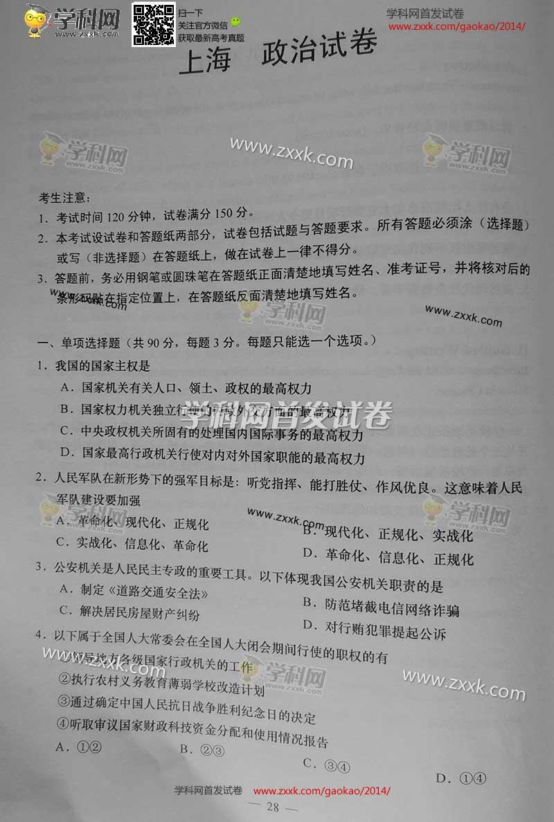 2014上海高考政治试题及答案(图片版)