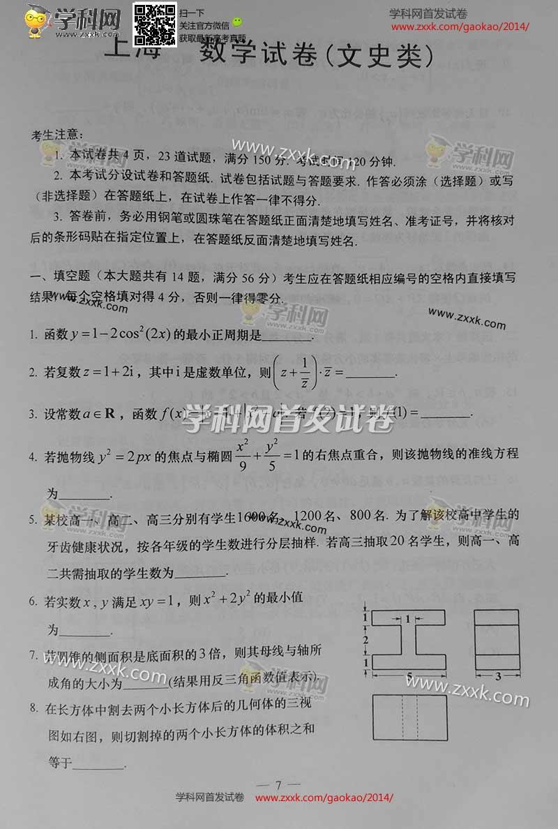2014上海高考数学(文)试题及答案(图片版)