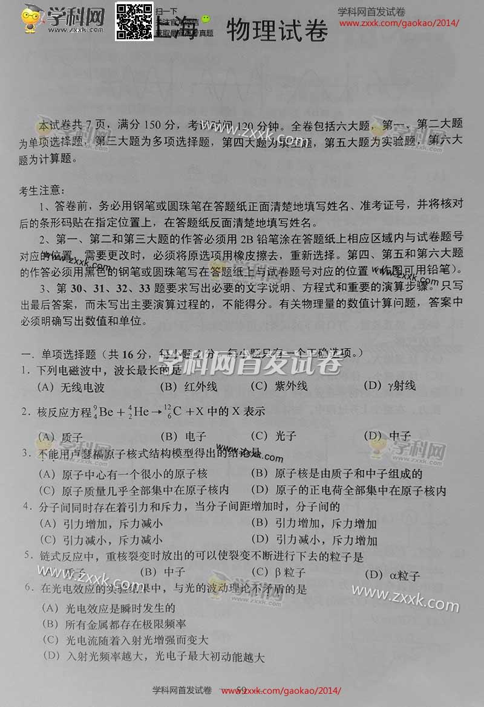 2014上海高考物理试题及答案(图片版)