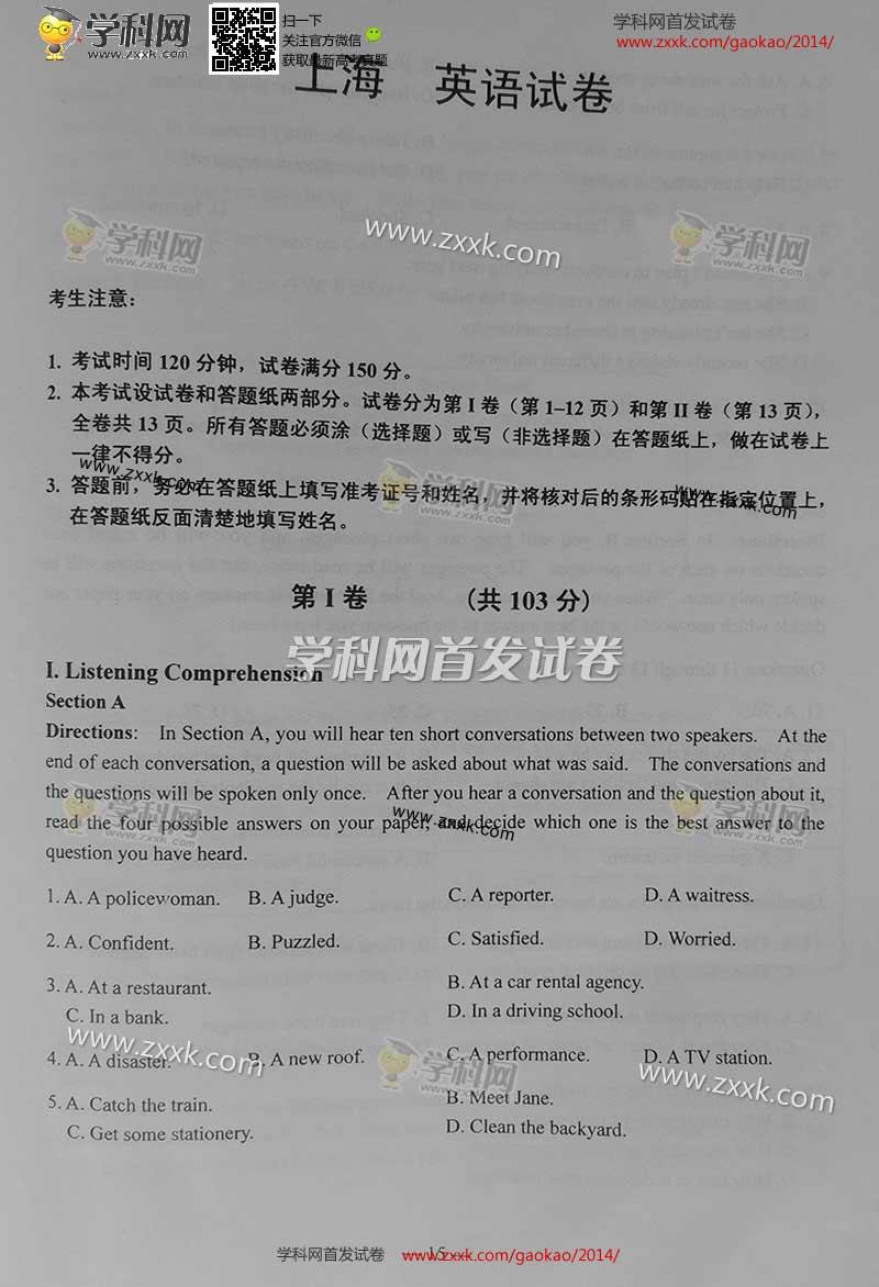2014上海高考英语试题及答案(图片版)