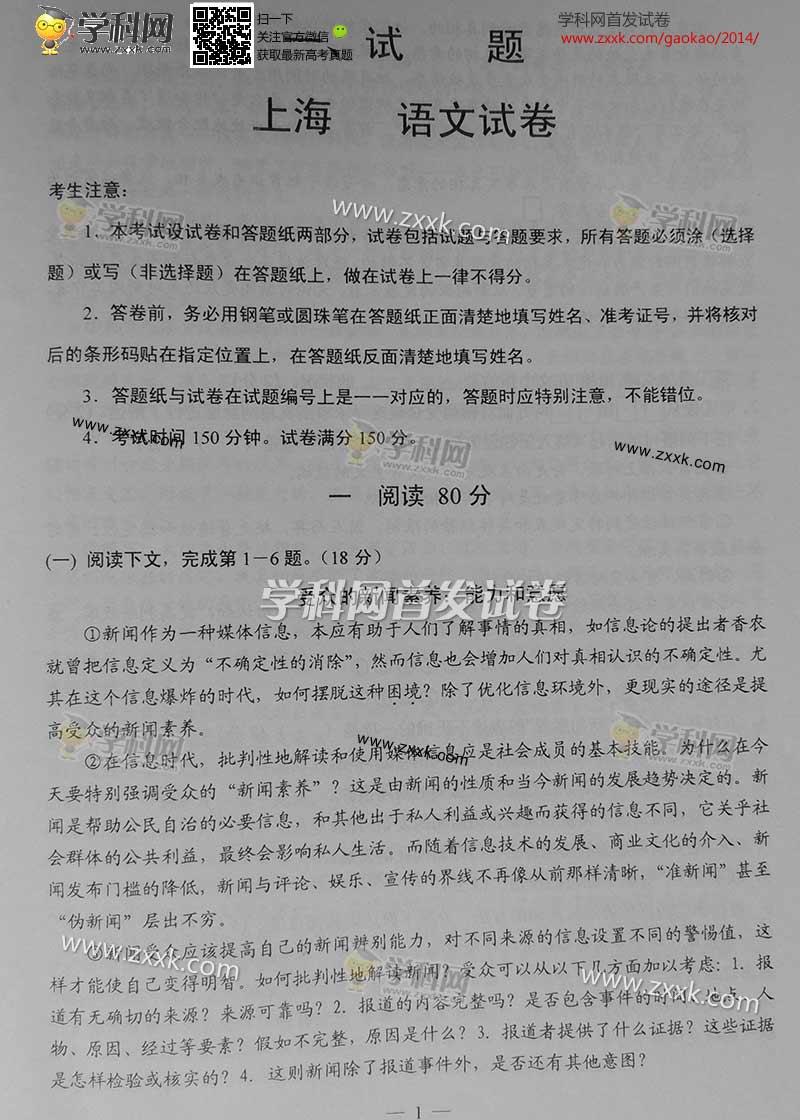 2014上海高考语文试题及答案(图片版)