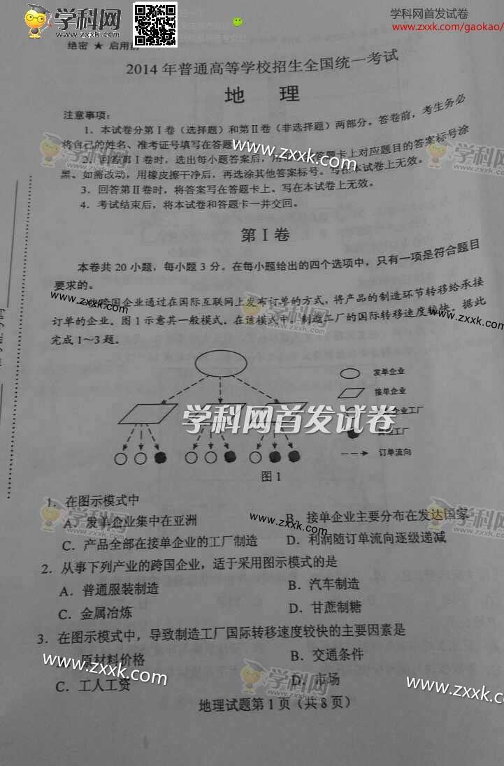 2014海南高考地理试题及答案(图片版)