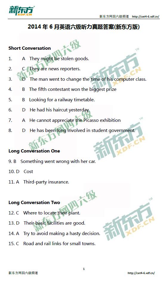 2014年6月英语六级听力真题答案新东方版 新