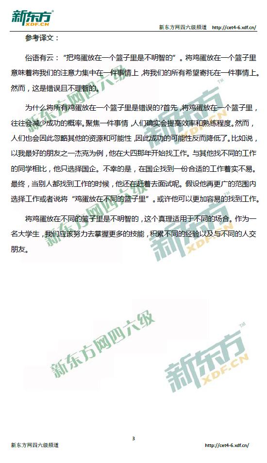北京新东方首发:2014年6月英语六级考试真题