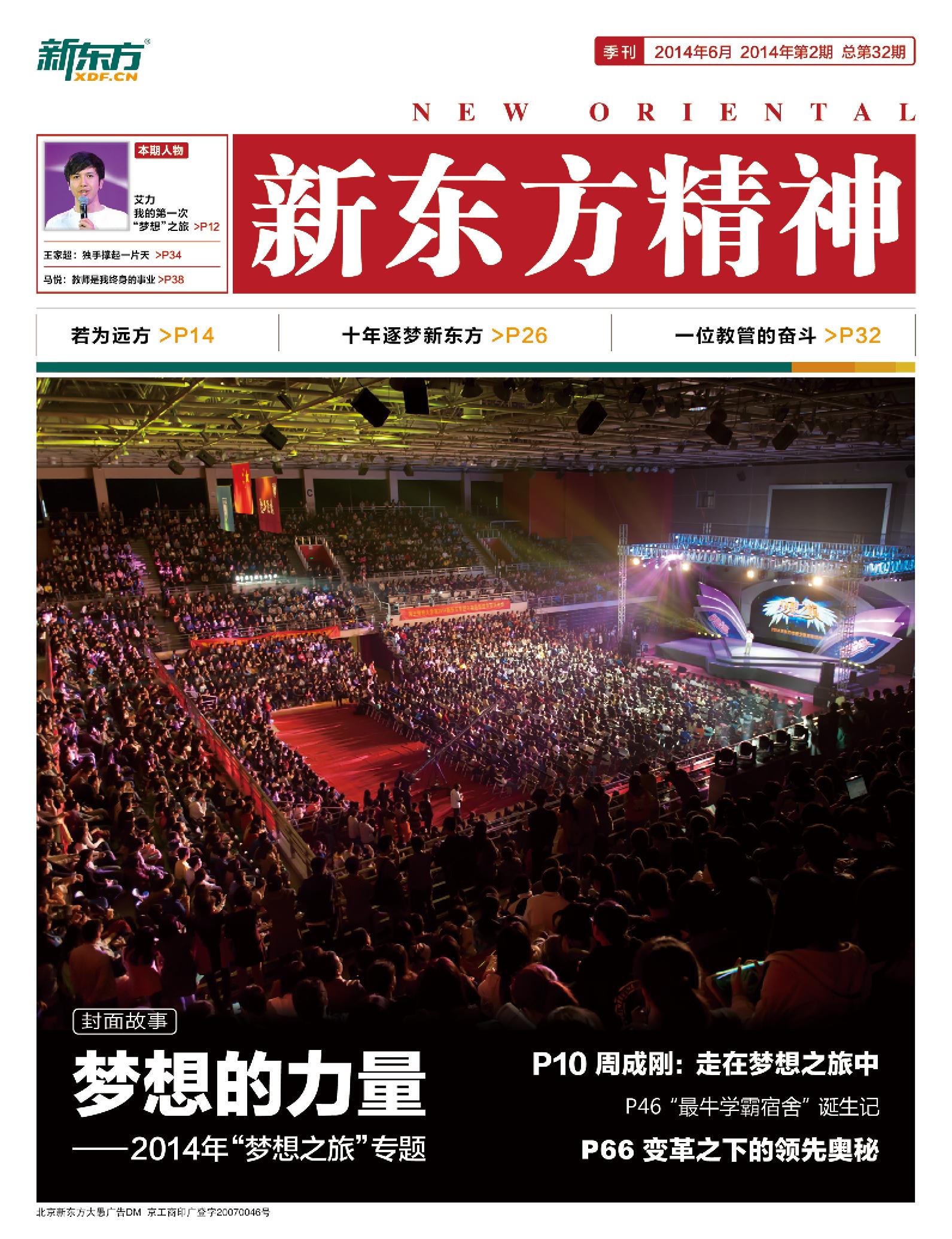 《太阳城集团网址大全精神》2014年第2期(总第32期)
