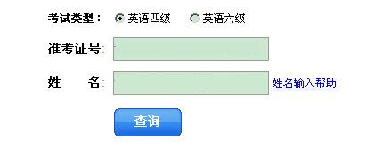 江西航空职业技术学院四六级成绩查询入口