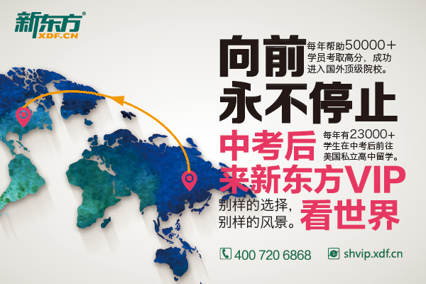 中考后留学,来新东方VIP看世界