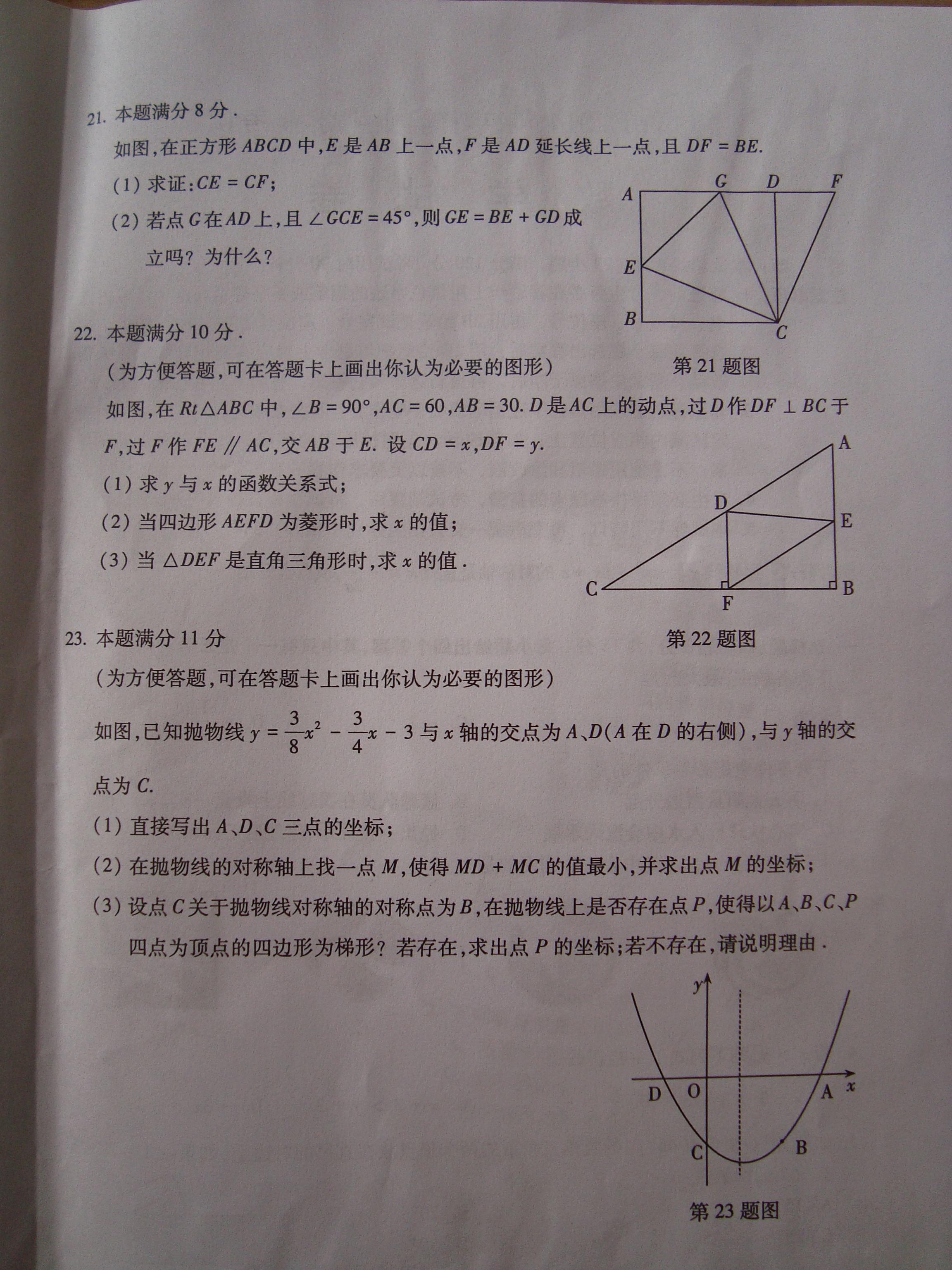 2014梅州中考数学试题及答案(图片版及word版)