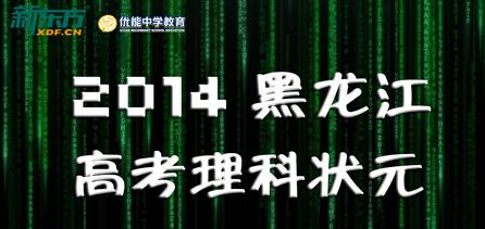 2014黑龙江高考理科状元:北安一中刘秋实716分