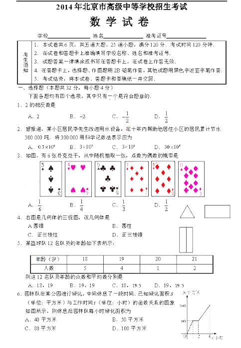 北京2014中考数学试题及答案(图片版)