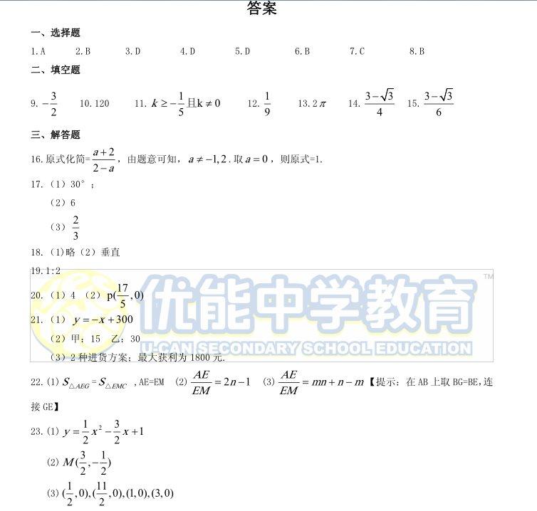 郑州新东方中考数学模拟卷答案